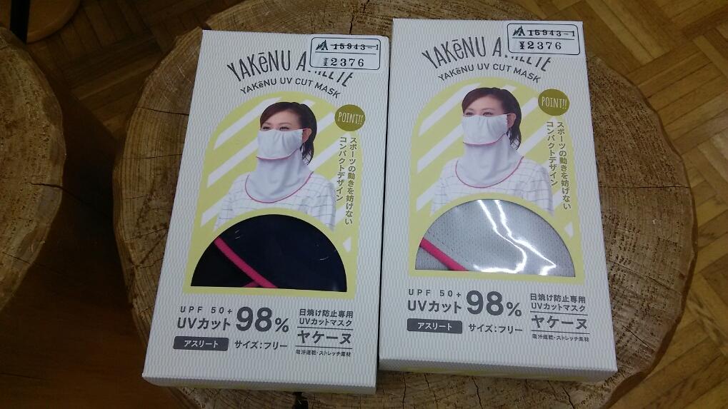 ヤケーヌ日焼け防止マスクの画像