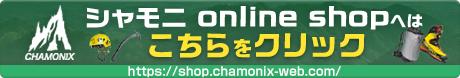 シャモニ online shop オープン