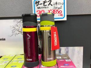 サーモス山専ボトルSALEの画像